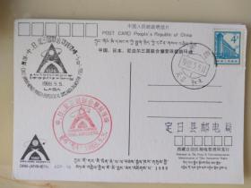 中日尼三国联合双跨攀越珠峰首日明信片 盖西藏定日1988.5.5日戳 1988.5.5日中日尼三国联合双跨攀越珠峰世界语纪念戳(黑、红双戳),汉、英、藏、世界语四种文字。品好,少见
