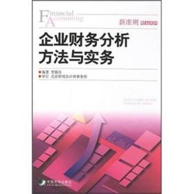 企业财务分析方法与实务