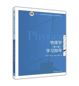 物理学(第六版)学习指导