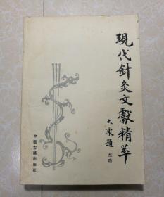 现代针灸文献精萃