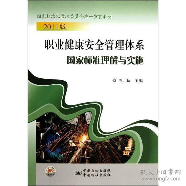 2011版 职业健康安全管理体系国家标准理解与实施