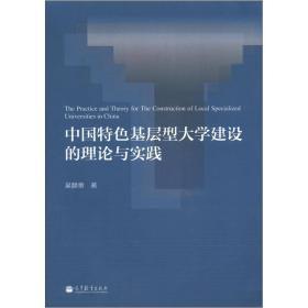 中国特色基层型大学建设的理论与实践兼论荆楚理工学院特色办学实践