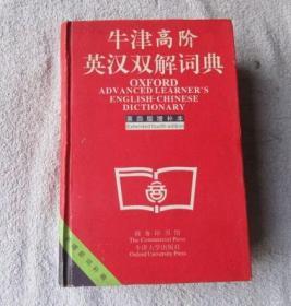 牛津高阶英汉双解词典(第4版增补版)