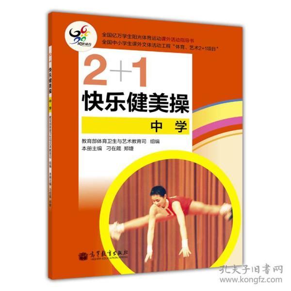 2+1快乐健美操(中学)