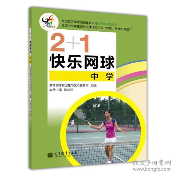 2+1快乐网球(中学)