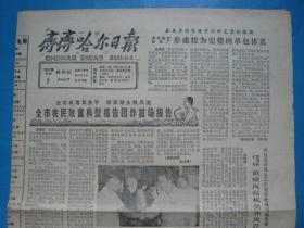 《齐齐哈尔日报》1987年8月7日,农历丁卯年闰六月十三。联合国秘书长德奎利亚尔