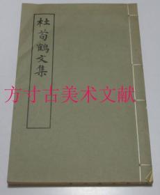 杜荀鹤文集  据宋蜀刻本影印  上海古籍出版社