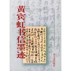 黄宾虹书信墨迹