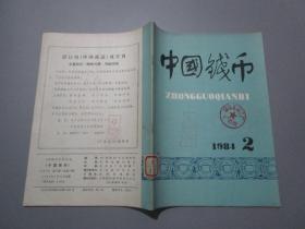 中国钱币(1984年第2期)