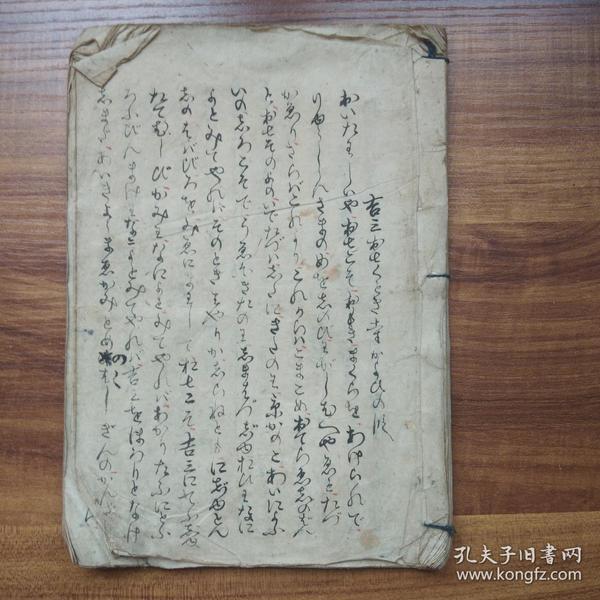 手抄本【10】     线装古籍  手钞本       皮纸手写       字体优美流畅