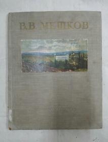 B麦什柯夫  风景画册    俄文版  1954