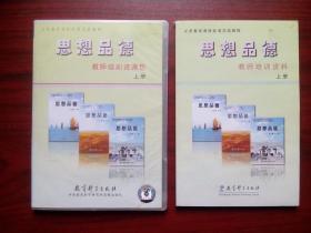 初中思想品德教师培训资源包上册,初中政治教师教学