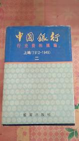 中国银行行史资料汇编上编1912-1949 二 精装带护封