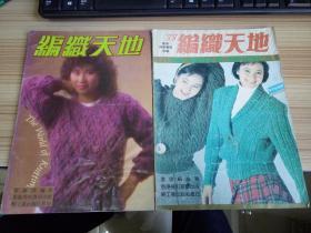 《编织天地》两册合售