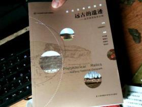 远古的遗迹:南京国家地质公园  编者签名          QQ5