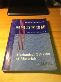 材料力学性能
