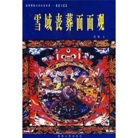 藏传佛教文化现象丛书:雪域丧葬面面观冯智  著9787225015842