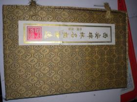 西安碑林名拓精选〔全13册〕