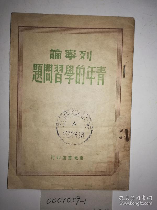 《列宁论青年的学习问题》,国图新善本,东北书店1949年5月初版,只印五千册,32开,25页,品佳,书香味浓,收藏佳品。