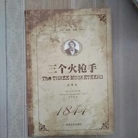 世界文学名著全译本:三个火枪手(套装上下册)