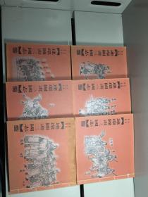 连环画:连环图画三国志(全六册)(仿宣纸线装民国版2002年印)【一版一印 9品-95品+++ 正版现货 自然旧 实图拍摄 看图下单】