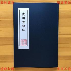 实用养鸡法-(民)江蝶庐著-民国上海新民书局刊本(复印本)