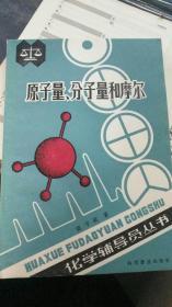 原子量、分子量和摩尔