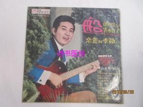黑胶唱片:青山之歌(第五集)·青春鼓王·船·恋爱季节——丽歌唱片