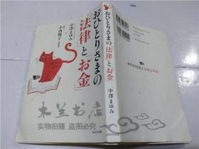 原版日本日文书 おひとりさまの(法律)と(お金) 中泽まゆみ・小西辉子 WAVE出版 2013年12月 32开软精装