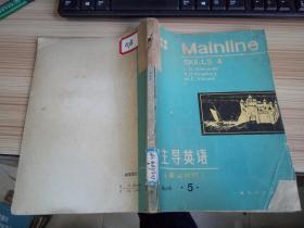Mainline SKILLS A.【主导英语 英汉对照】第五册