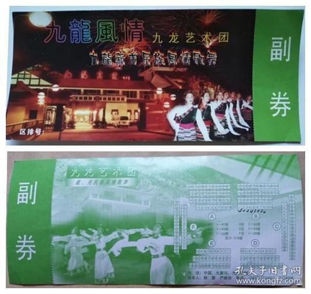 九龙藏羌民族风情歌舞入场券