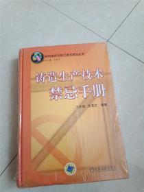 铸造生产技术禁忌手册