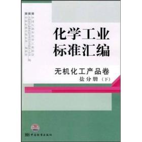 化學工業標準匯編:無機化工產品卷鹽分冊(下)