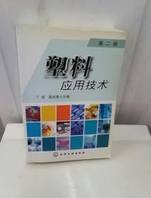 塑料应用技术(第2版)