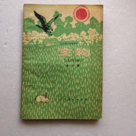 全日制十年制学校初中课本(试用本)生物(全一册)