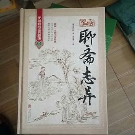 聊斋志异(无障碍阅读典藏版 精装版)