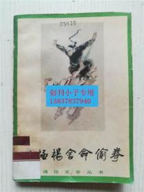 通俗文学丛书:太极杨舍命偷拳(杨露禅陈家沟偷艺陈式太极拳的故事)包快递