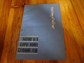 蒙古语书面语法(蒙文) 句法