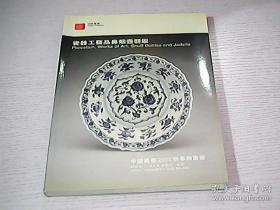 中国嘉德2005秋季拍卖会 瓷器工艺品鼻烟壶翡翠 王世襄 葫芦 专场 拍卖