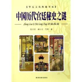 中国历代宫廷秘史之谜(下)---华夏文化典藏书系