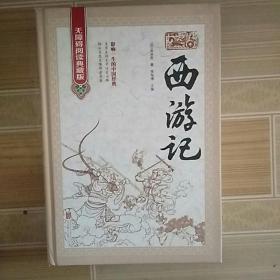 西游记(无障碍阅读典藏版 精装版)