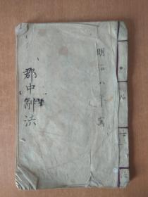 日本明治八年(1875年)《郡中制法 》线装手写稿