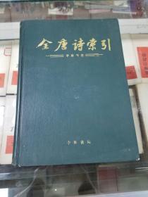全唐诗索引--李商隐卷(91年初版  印量2200册  16开精装)