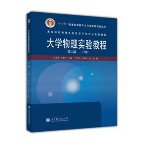高等学校物理实验教学示范中心系列教材:大学物理实验教程(第2版)(下册)
