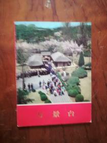 【万景台 画册 1973年