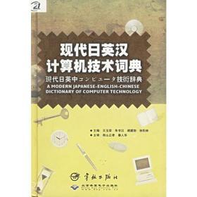 现代日英汉计算机技术词典