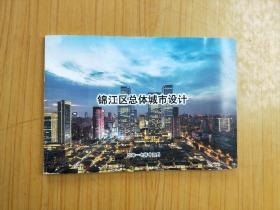 锦江区总体城市设计