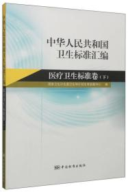 中華人民共和國衛生標準匯編:醫療衛生標準卷(下)