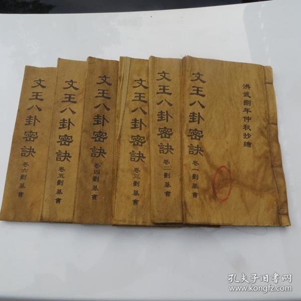 旧书周易古书老医书文王八卦秘诀6册