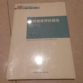 全球智库评价报告(2015)